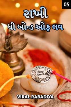 Rakhi - 5 by Viral Rabadiya in Gujarati