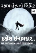 Dakshesh Inamdar દ્વારા સ્કાય હેઝ નો લીમીટ - 5 ગુજરાતીમાં