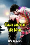 जिया लागे ना...तेरे बिना... - 1 बुक Dipu Goswami द्वारा प्रकाशित हिंदी में