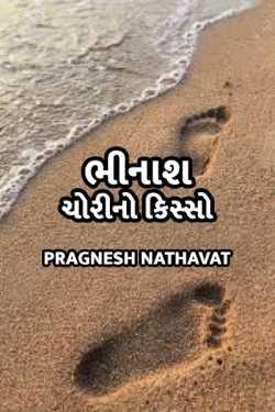 Bhinash - 1 - chorino kisso by Pragnesh Nathavat in Gujarati