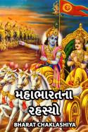 bharat chaklashiya દ્વારા મહાભારત ના રહસ્યો - 1 ગુજરાતીમાં