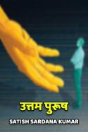 उत्तम पुरूष बुक Satish Sardana Kumar द्वारा प्रकाशित हिंदी में