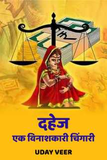 दहेज एक विनाशकारी चिंगारी - 1 बुक Uday Veer द्वारा प्रकाशित हिंदी में