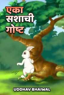 एका सशाची गोष्ट मराठीत Uddhav Bhaiwal