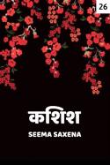 कशिश - 26 बुक Seema Saxena द्वारा प्रकाशित हिंदी में