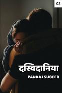दस्विदानिया - 2 बुक PANKAJ SUBEER द्वारा प्रकाशित हिंदी में