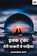 इक्क ट्का तेरी चाकरी वे माहिया... - 4 - अंतिम भाग बुक Jaishree Roy द्वारा प्रकाशित हिंदी में