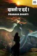 दास्ताँ ए दर्द! - 5 बुक Pranava Bharti द्वारा प्रकाशित हिंदी में
