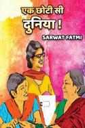 एक छोटी सी दुनिया ! बुक SARWAT FATMI द्वारा प्रकाशित हिंदी में