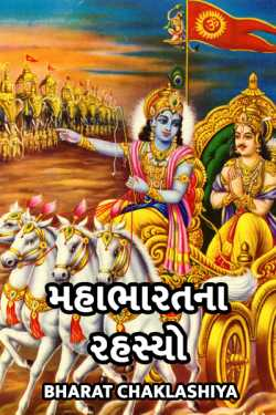 MAHABHARAT NA RAHSHYO By bharat chaklashiya in Gujarati