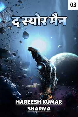The Sure Man - 3 by Hareesh Kumar Sharma in Hindi
