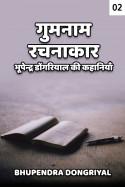 गुमनाम रचनाकार-भूपेन्द्र डोंगरियाल की कहानियाँ - 2 बुक Bhupendra Dongriyal द्वारा प्रकाशित हिंदी में