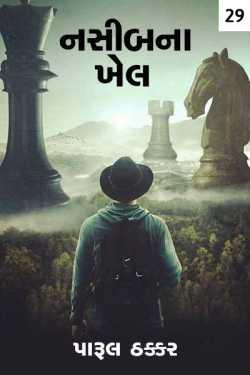 Nasib na Khel - 29 by પારૂલ ઠક્કર... યાદ in Gujarati