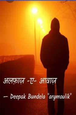 alfaz-e-aawaz by Deepak Bundela AryMoulik in Hindi