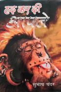 हद कर दी आपने - सुभाष चंदर बुक राजीव तनेजा द्वारा प्रकाशित हिंदी में