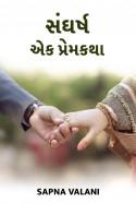 Sapna Valani દ્વારા સંઘર્ષ એક પ્રેમકથા - 1 ગુજરાતીમાં