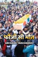 फौजी सी मौत बुक Archana Yaduvanshi द्वारा प्रकाशित हिंदी में