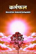 कर्मफल बुक Rajesh Maheshwari द्वारा प्रकाशित हिंदी में