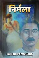 निर्मला अध्याय 1 बुक Munshi Premchand द्वारा प्रकाशित हिंदी में