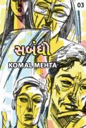 Komal Mehta દ્વારા સબંધો - ૩ ગુજરાતીમાં