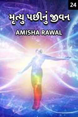 Mrytyu pachhinu jivan - 24 by Amisha Rawal in Gujarati