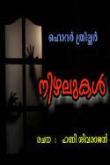 നിഴലുകള് - ഭാഗം 1 by ഹണി ശിവരാജന് .....Hani Sivarajan..... in Malayalam