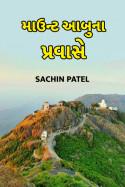 sachin patel દ્વારા માઉન્ટ આબુના પ્રવાસે - 1 ગુજરાતીમાં