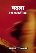 बदला उस गलती का बुक bharat Thakur द्वारा प्रकाशित हिंदी में