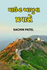 માઉન્ટ આબુના પ્રવાસે  by sachin patel in Gujarati