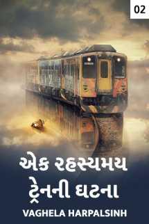 VAGHELA HARPALSINH દ્વારા એક રહસ્યમય ટ્રેનની ઘટના - 2 ગુજરાતીમાં