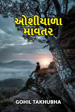 Oshiyada maavtar - 1 by Gohil Takhubha ,,Shiv,, in Gujarati