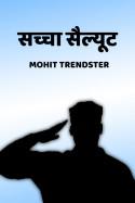 सच्चा सैल्यूट बुक Mohit Trendster द्वारा प्रकाशित हिंदी में