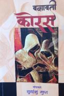 बग़ावती कोरस - संपादक सुघांशु गुप्त बुक राजीव तनेजा द्वारा प्रकाशित हिंदी में