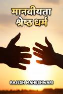 मानवीयता श्रेष्ठ धर्म बुक Rajesh Maheshwari द्वारा प्रकाशित हिंदी में