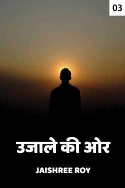 Ujale ki aur - 3 by Jaishree Roy in Hindi