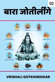 बारा जोतीर्लींगे भाग २ मराठीत Vrishali Gotkhindikar