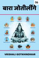 बारा जोतिर्लिंग भाग ६ मराठीत Vrishali Gotkhindikar