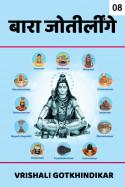 बारा जोतिर्लिंग भाग ८ मराठीत Vrishali Gotkhindikar