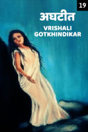 अघटीत - भाग १९ मराठीत Vrishali Gotkhindikar