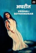 अघटीत - भाग २० - अंतिम भाग मराठीत Vrishali Gotkhindikar