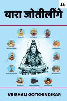 बारा जोतिर्लिंग भाग १६ मराठीत Vrishali Gotkhindikar