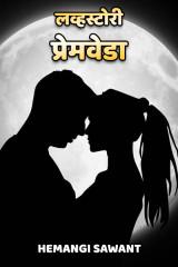 लव्हस्टोरी - प्रेमवेडा  by Hemangi Sawant in Marathi