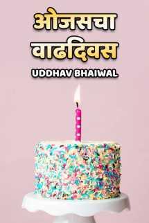 ओजसचा वाढदिवस मराठीत Uddhav Bhaiwal