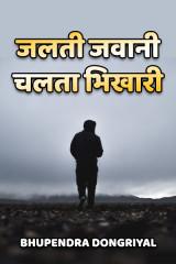 जलती जवानी चलता भिखारी (उपन्यास)  by Bhupendra Dongriyal in Hindi