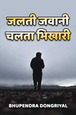 Bhupendra Dongriyal द्वारा लिखित जलती जवानी चलता भिखारी (उपन्यास) बुक  हिंदी में प्रकाशित