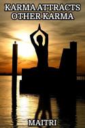 Maitri દ્વારા Karma Attracts Other Karma ગુજરાતીમાં