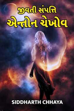 A Living Chattel By Siddharth Chhaya in Gujarati