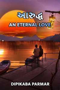 આરુદ્ધ an eternal love
