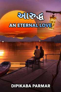 Aaruddh an eternal love By Dipikaba Parmar in Gujarati