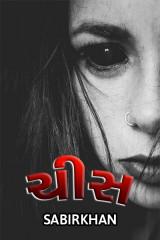 ચીસ.  દ્વારા SABIRKHAN in Gujarati